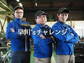 早川'sチャレンジ