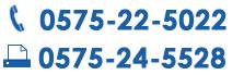 tel:0575-22-5022 FAX:0575-24-5528