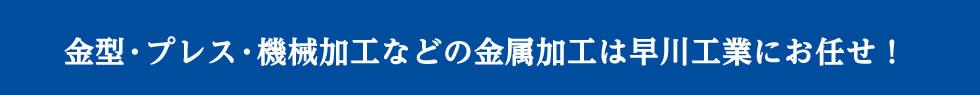 金型・プレス・機械加工などの金属加工は早川工業にお任せ!