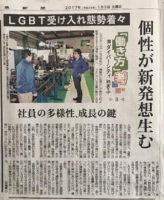 岐阜新聞 LGBT受け入れ態勢着々