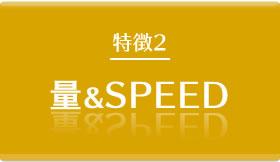 特徴2量&SPEED