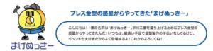 こんにちは!!僕の名前は「まげぬっきー」早川工業を盛り上げるためにプレス金型の惑星からやってきたんだ!いつもは、細長い手足で金型製作の手伝いをしてるけど、イベントも大好きだからよく登場するよ!これからよろしくね!